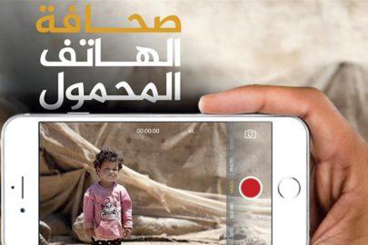صحافة الهواتف المحمولة - منتدى تواصل الرقمي