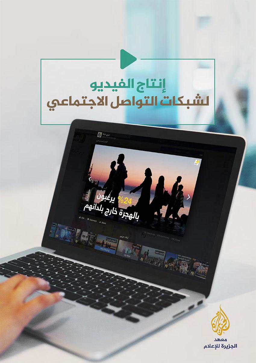 دليل إنتاج الفيديو لمنصات التواصل الاجتماعي