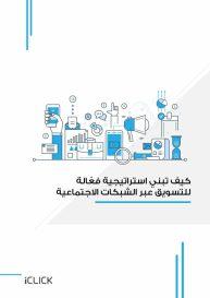 كيف تبني استراتيجيات فعّالة من أجل التسويق عبر المنصات الاجتماعية
