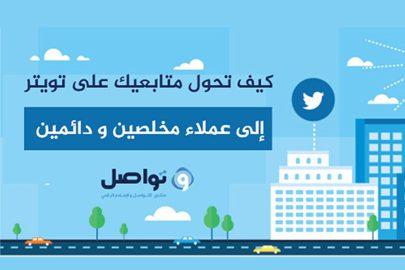كيف تحول متابعيك على تويتر إلى عملاء مخلصين - منتدى تواصل الرقمي