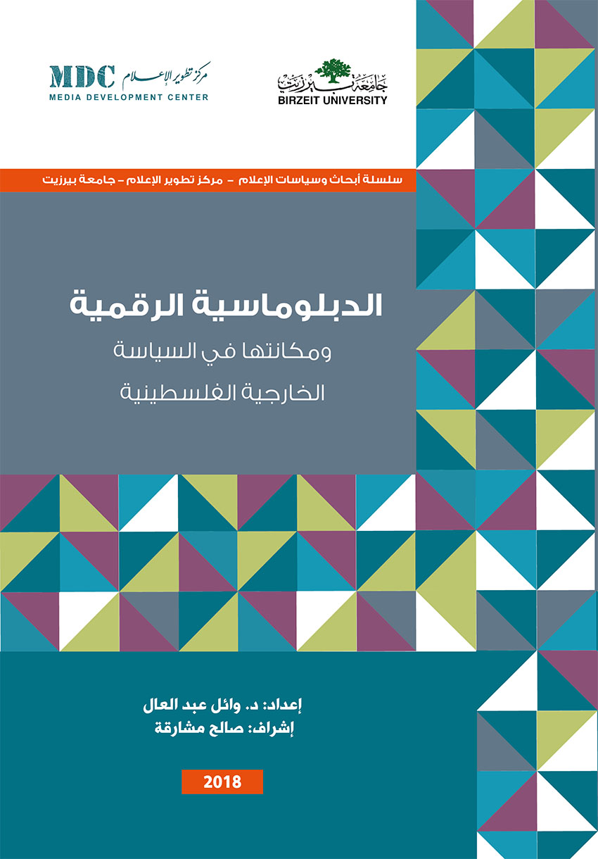 الدبلوماسية الرقمية في فلسطين (مقالة بحثية)