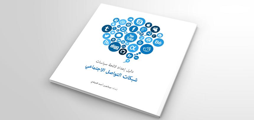دليل سياسات شبكات التواصل الاجتماعي الخاص بالمنظمات