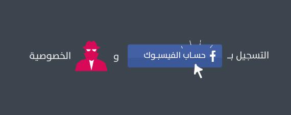 التسجيل في الموقع عبر فيس بوك - منتدى تواصل الرقمي