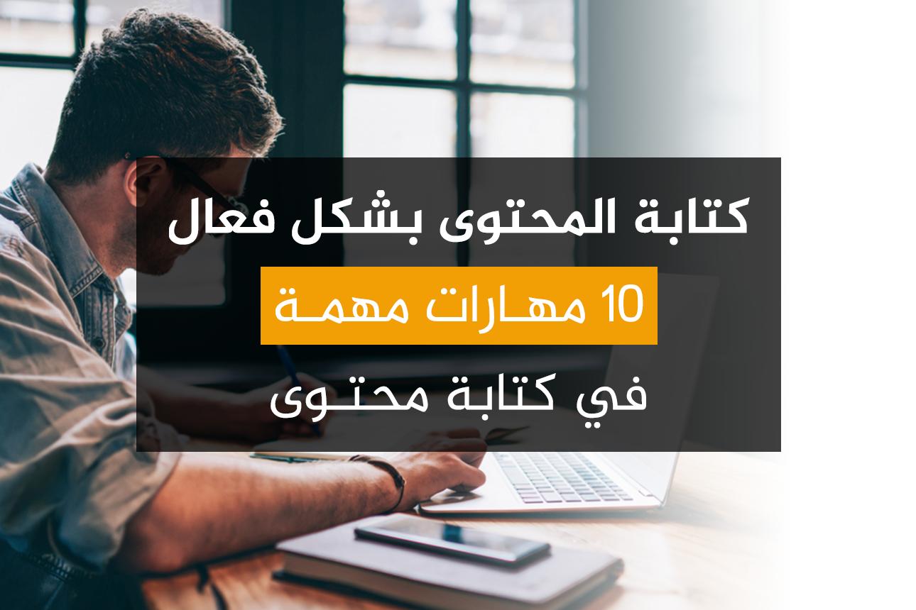 كتابة المحتوى بشكل فعال: 10 مهارات مهمة في كتابة محتوى - منتدى تواصل الرقمي
