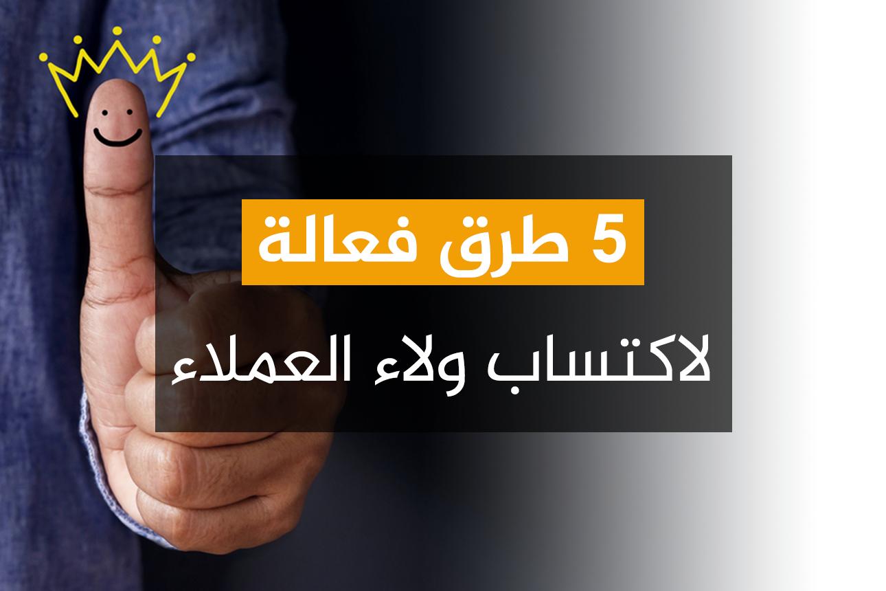 5 طرق فعالة لاكتساب ولاء العملاء - منتدى تواصل الرقمي