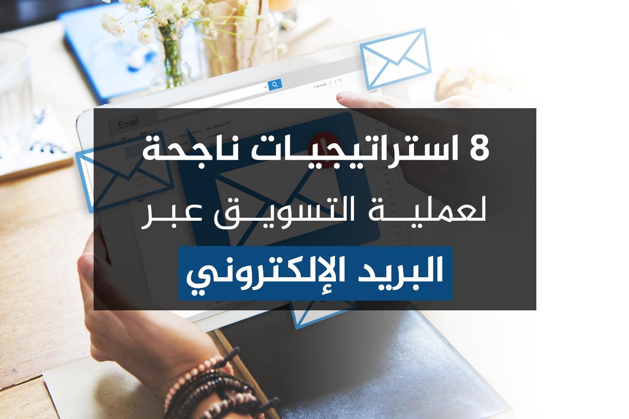 8 استراتيجيات ناجحة لعملية التسويق عبر البريد الإلكتروني - منتدى تواصل الرقمي