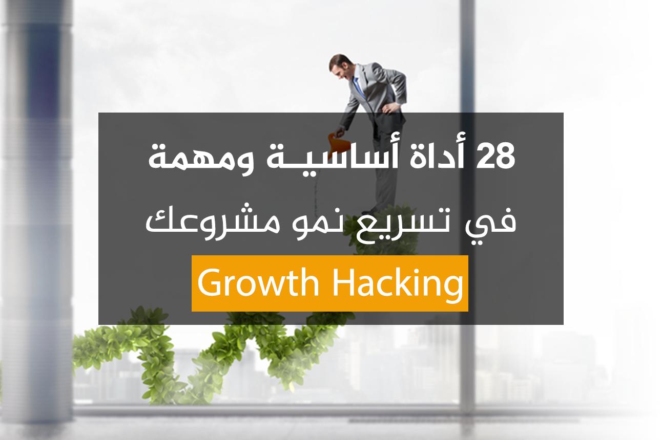 28 أداة أساسية ومهمة في تسريع نمو مشروعك -Growth Hacking- - منتدى تواصل الرقمي