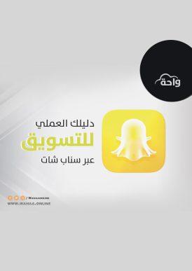 التسويق عبر سناب شات