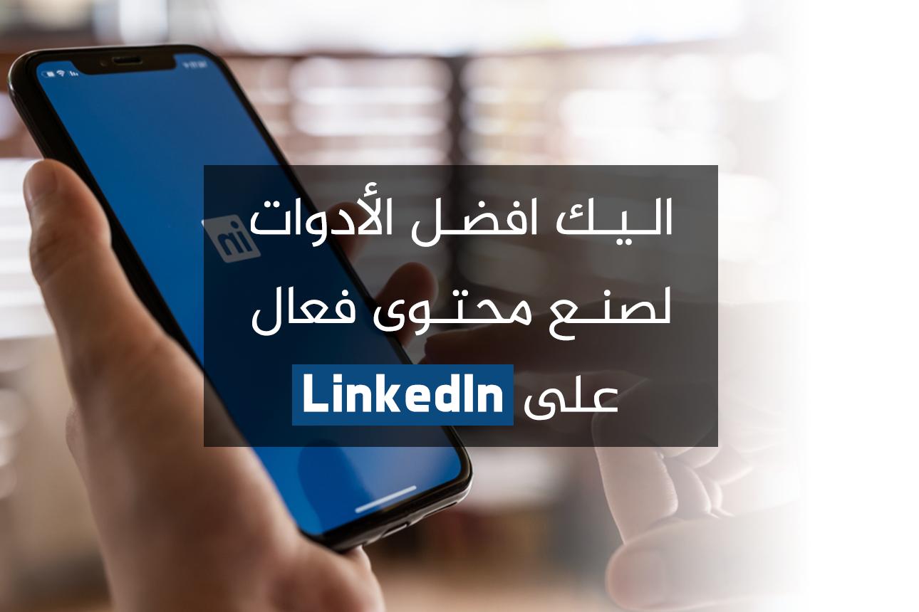 اليك افضل الأدوات لصنع محتوى فعال على LinkedIn - منتدى تواصل الرقمي