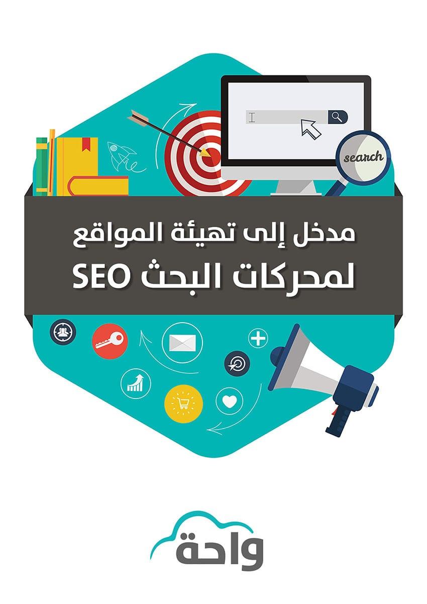 مدخل إلى تهيئة المواقع على محركات البحث SEO