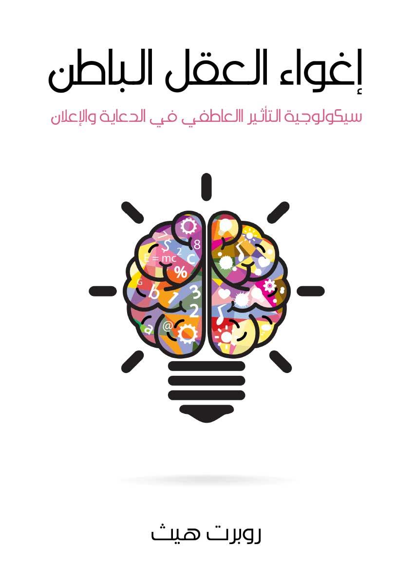 الإعلان والدعاية: إغواء العقل الباطن