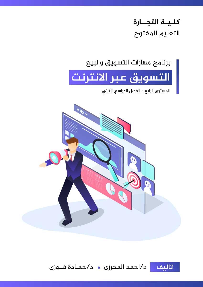 برنامج مهارات التسويق والبيع: التسويق عبر الإنترنت