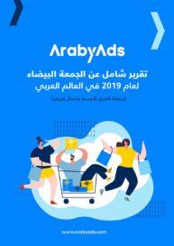 تقرير شامل عن الجمعة البيضاء لعام 2019 في العالم العربي