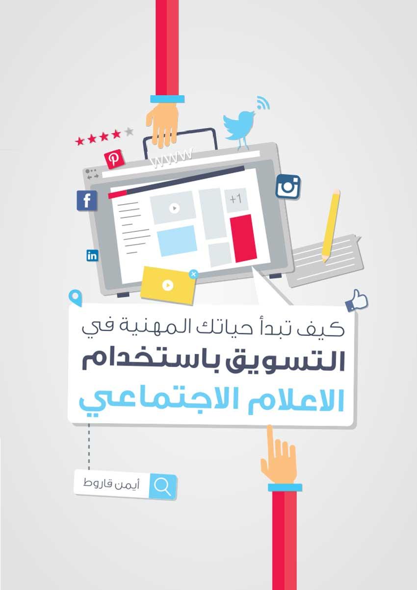 كيف تبدأ مهنتك باستخدام الإعلام الاجتماعي