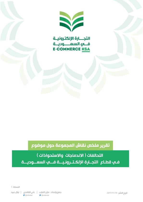 التحالفات (الاندماجات والاستحواذات) في قطاع التجارة الإلكترونية في السعودية