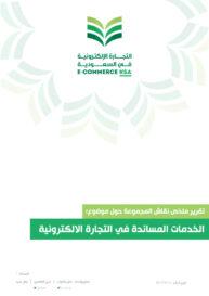 تقرير : الخدمات المساندة في التجارة الإلكترونية