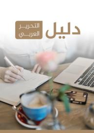 قواعد النحو العربي