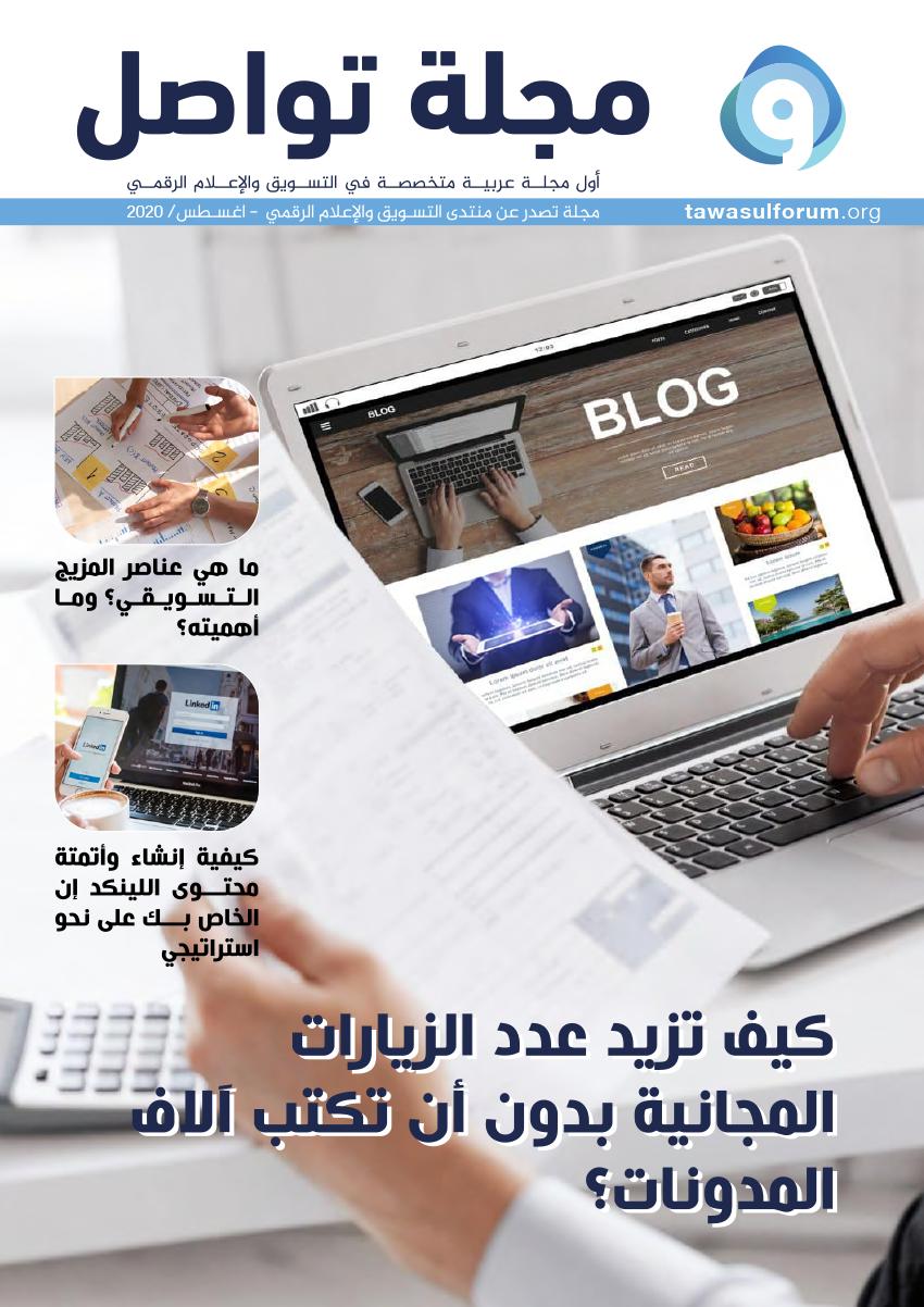 مجلة تواصل – العدد الرابع – أغسطس 2020
