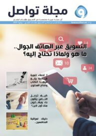 مجلة تواصل