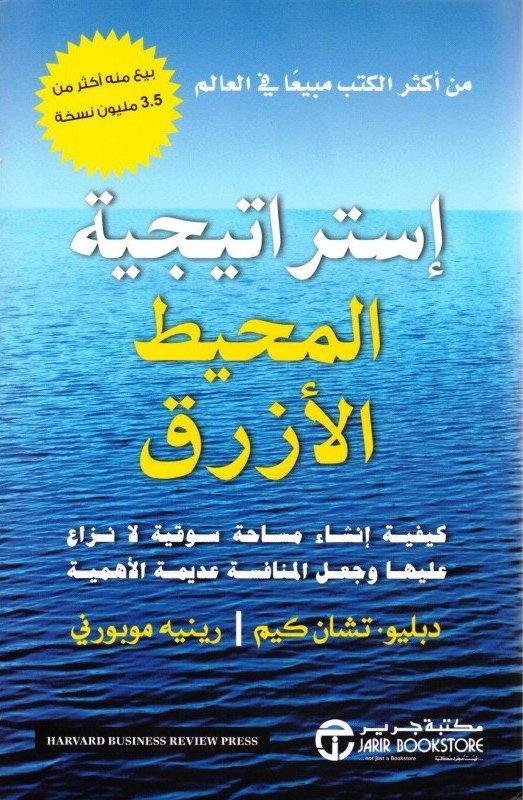 إستراتيجية المحيط الأزرق