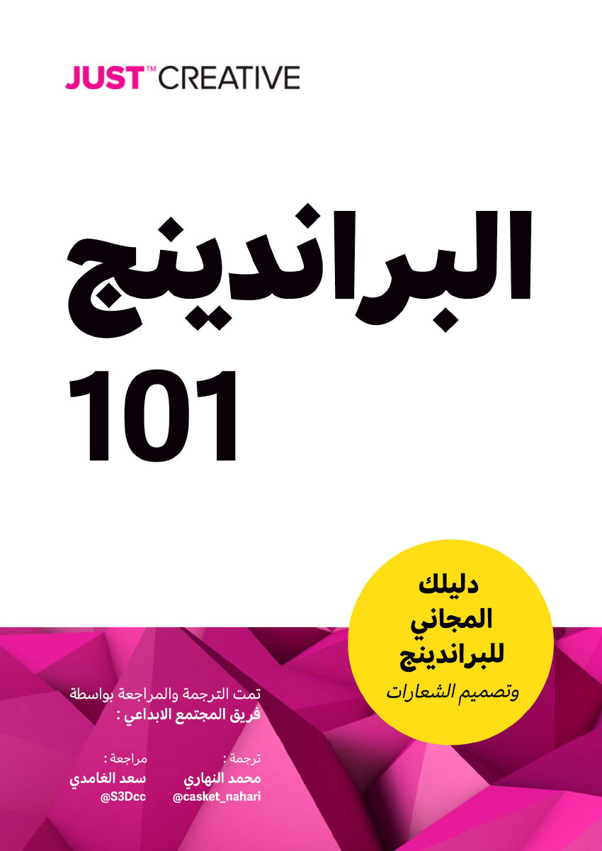 البراندينج 101
