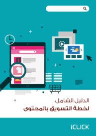 الدليل الشامل لخطة التسويق بالمحتوى