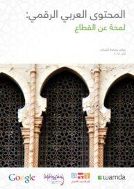 كتيّب : المحتوى العربي الرقمي