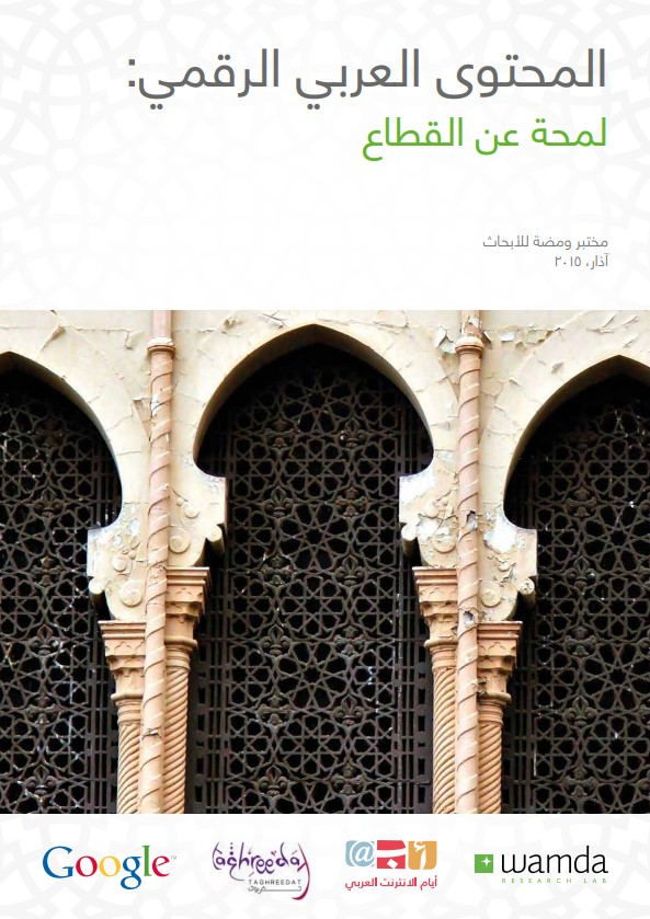 المحتوى العربي الرقمي