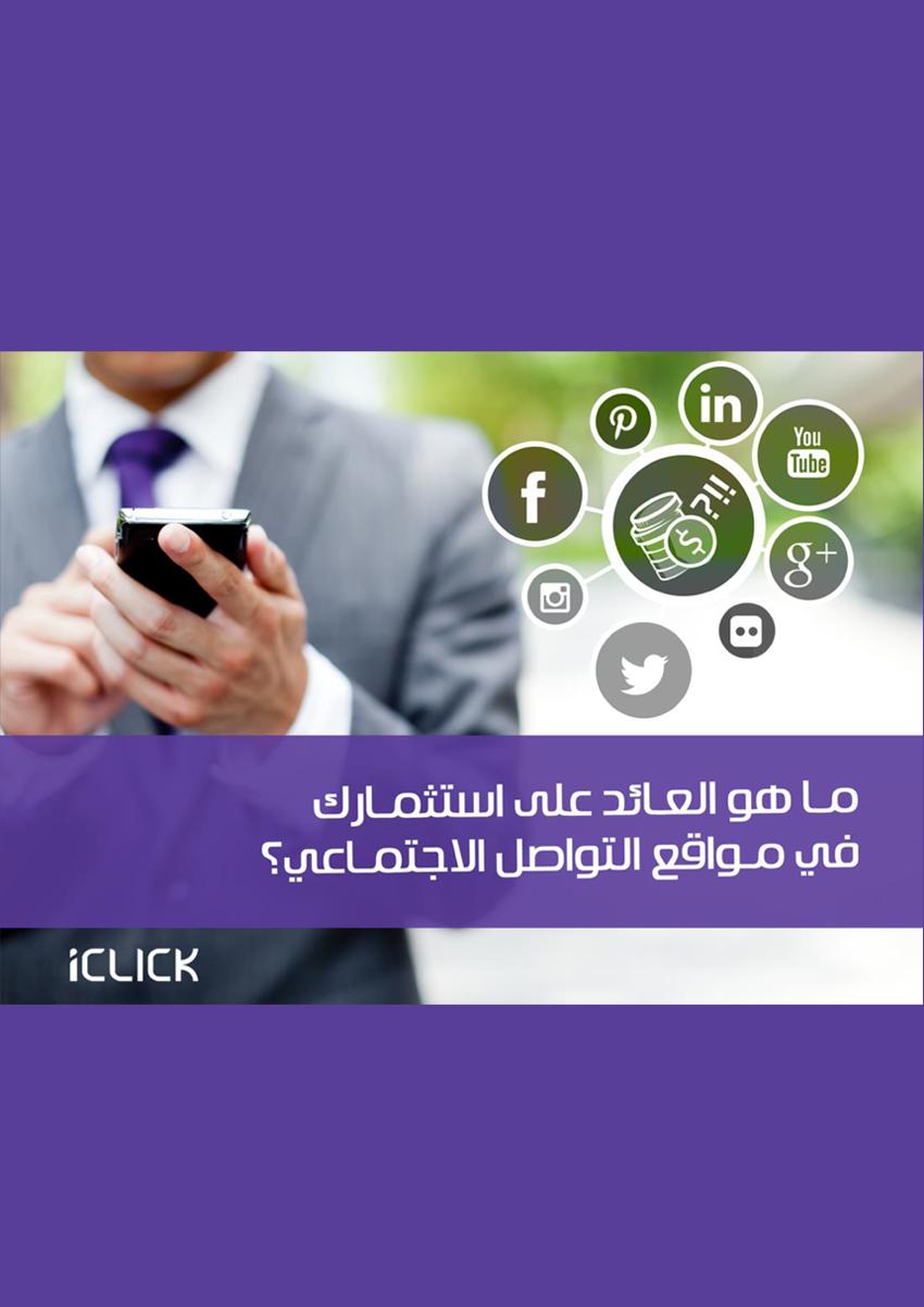 ما هو العائد على الاستثمار في مواقع التواصل الاجتماعي ؟