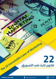 22 قانون ثابت في التسويق