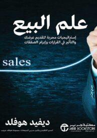 علم البيع