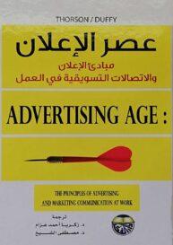 عصر الإعلان