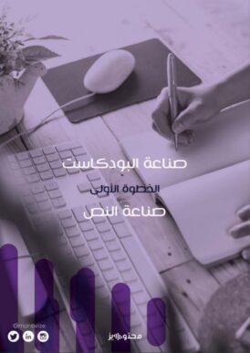 صناعة البودكاست - صناعة النص