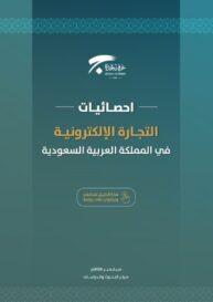 إحصائيات التجارة الإلكترونية في السعودية