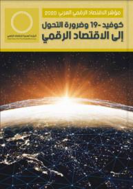 مؤشر الاقتصاد الرقمي العربي 2020