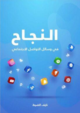 النجاح في وسائل التواصل الاجتماعي