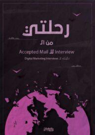 رحلتي من الـ Interview للـ Accepted Mail