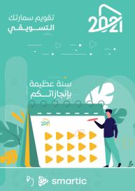 تقويم سمارتك التسويقي 2021