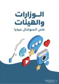 تفاعل الحسابات الرسمية للوزارات السعودية على منصة تويتر