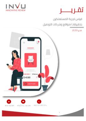 قياس تجربة المستهلكين بتطبيقات مواقع وشركات التوصيل
