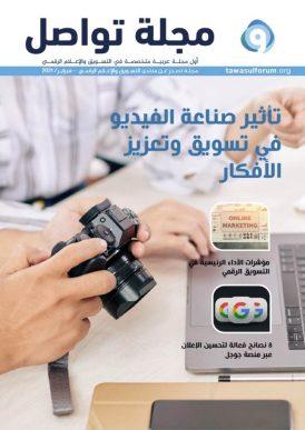 مجلة تواصل – العدد السادس – فبراير 2021