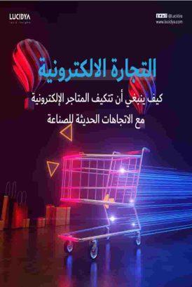 التجارة الإلكترونية.. كيف تتكيف المتاجر مع الاتجاهات الحديثة؟