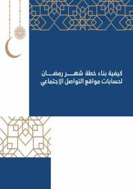 خطة شهر رمضان لحسابات التواصل الاجتماعي