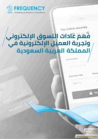 فهم عادات التسوق الإلكتروني في السعودية