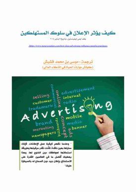 كيف يؤثر الإعلان في سلوك المستهلكين؟