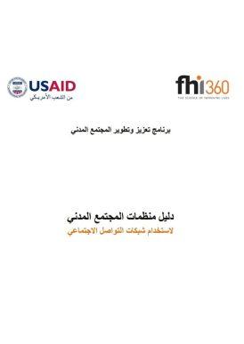 دليل منظمات المجتمع المدني لاستخدام شبكات التواصل الاجتماعي