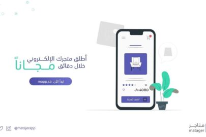 منصة متاجر - التجارة الإلكترونية